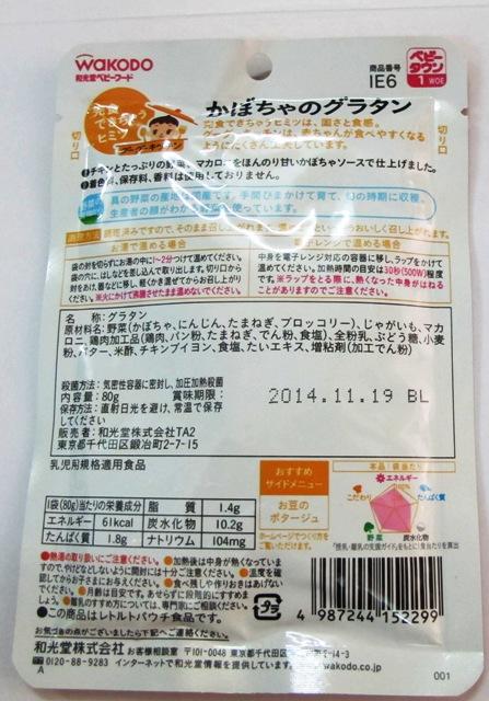cháo gói ăn liền wakodo 7 nhật