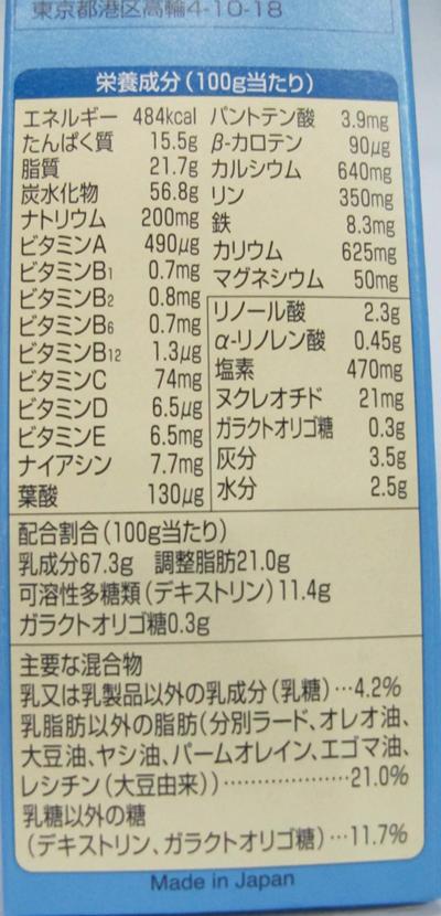 sữa glico số 9 4987386091617