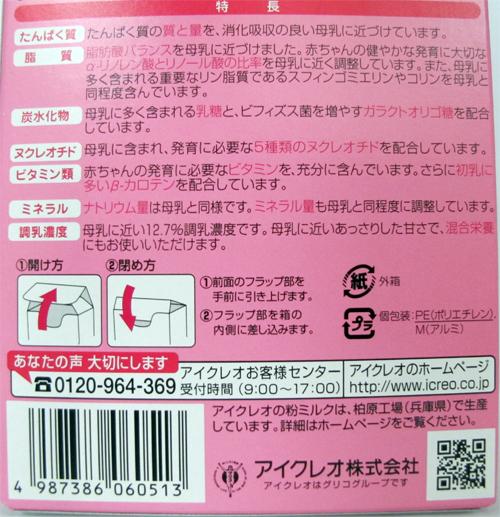sữa glico số 0 4902720119849