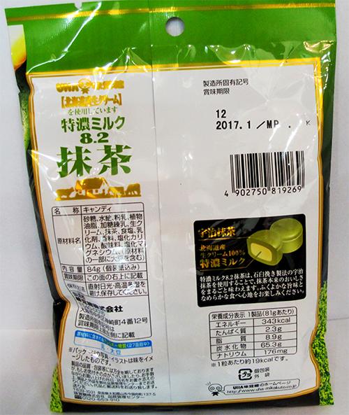 Kẹo trà xanh matcha nhật 4902750819269