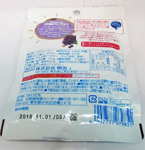kẹo dẻo collagen Meiji Nhật