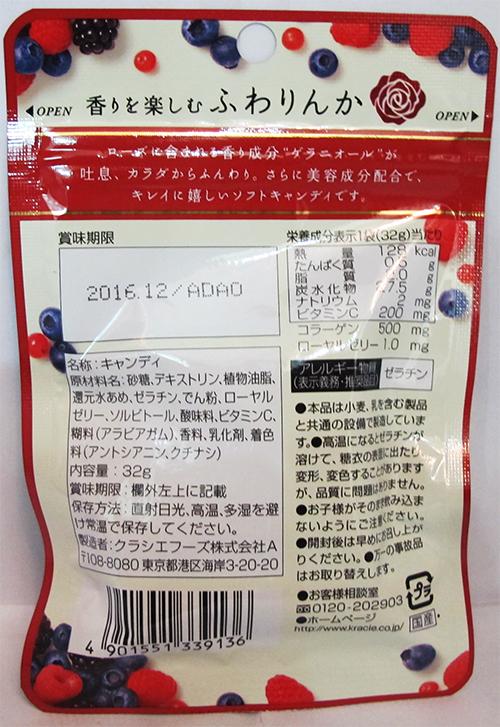 kẹo mềm kracie 4901551339136