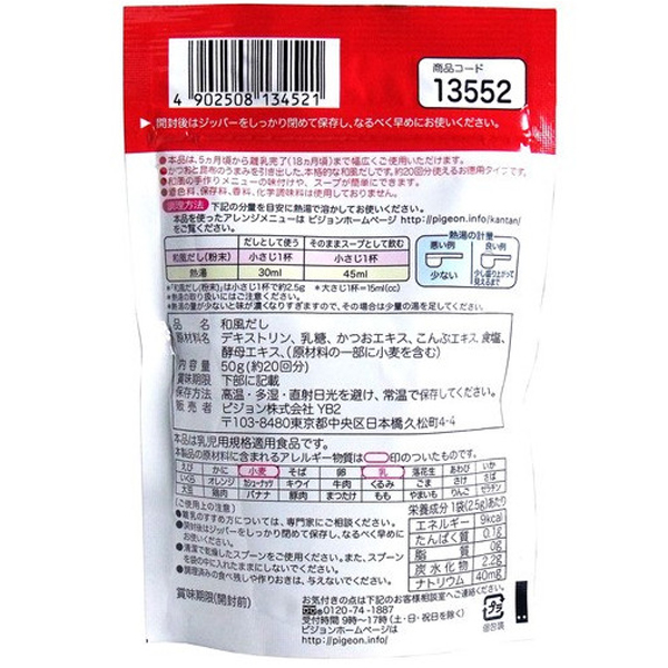 bột nêm dashi pigeon nhật bản 4902508134521