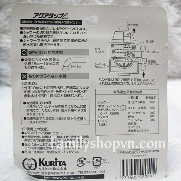 Mặt sau máy lọc nước tại vòi Nhật
