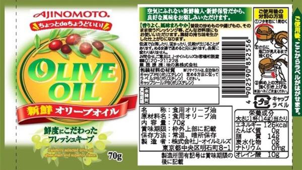 dầu ajinomoto olive mặt sâu