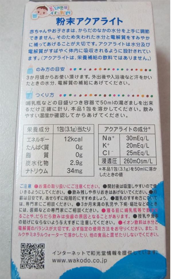 Trà bổ sung điện giải wakodo