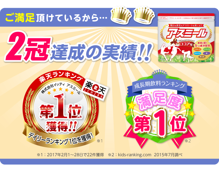 asumiru-yuuko-lp-pc-ranking-01.jpg?v=150