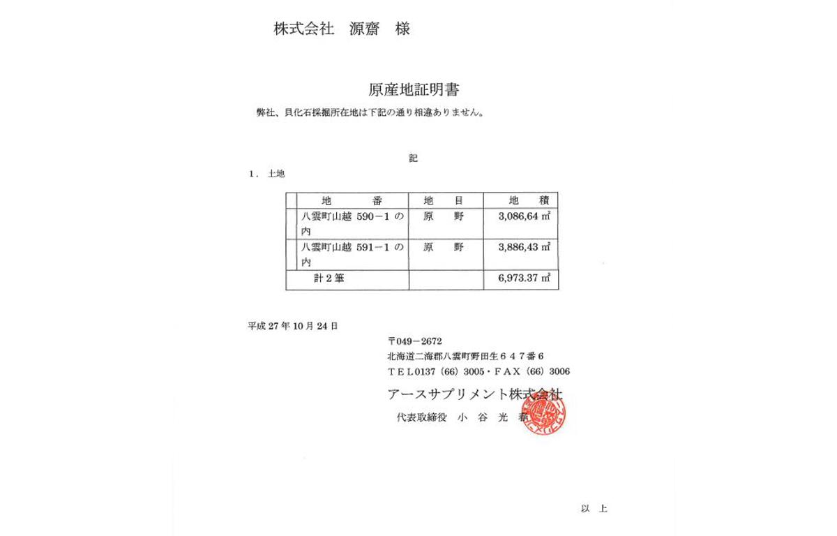 chung-nhan-khai-thai-up-web.jpg?v=152886