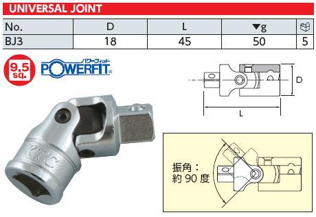 Khớp nối các đăng, đầu lắc léo loại 3/8 inch, KTC BJ3, KTC BJ3, khớp các đăng đầu nối 3/8 inch, BJ3