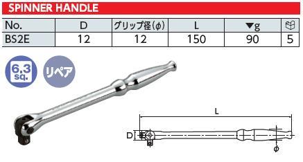 Tay vặn lực mạnh 1/4 inch, KTC BS3E, tay vặn mạnh 1/4 inch,