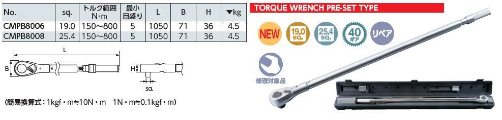 Cờ lê lực 3/4 inch CMPB8006, cần xiết lực, đầu nối 3/4 inch, KTC CMPB8006, 150-800Nm