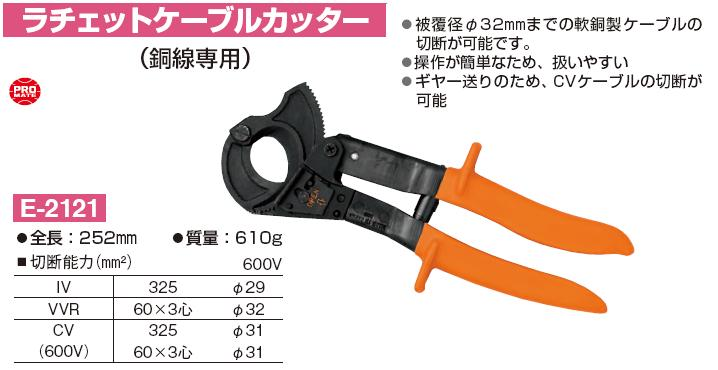 Kìm cắt cáp tự động, kìm cắt cáp Marvel, Marvel E-2121, kìm cắt cáp nhập khẩu từ Nhật