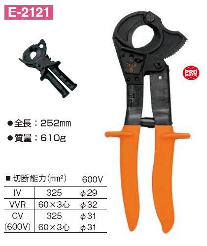 Kìm cắt cáp điện, kìm cắt cáp điện Marvel, kìm cắt cáp nhập khẩu từ Nhật, Marvel E-2121,