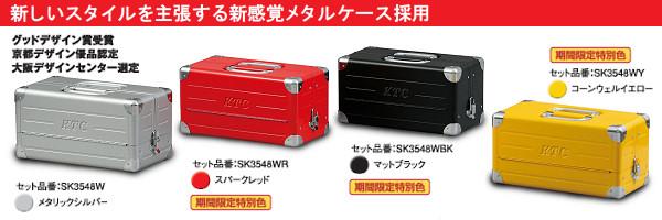 Hộp đựng dụng cụ, hộp dụng cụ nhập từ Nhật, KTC EK-1, EK-1A thay thế EK-1
