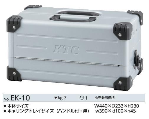 Hộp đựng dụng cụ EK-10, KTC EK-10, hộp dụng cụ đa năng