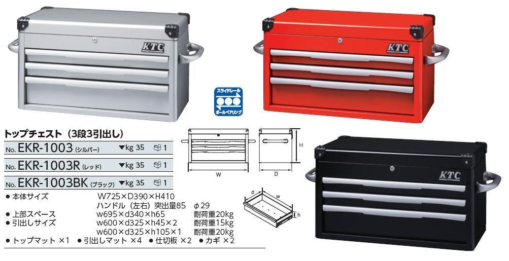 Thùng đựng đồ, Hộp đựng dụng cụ, KTC EKR-1003, EKR-1003R