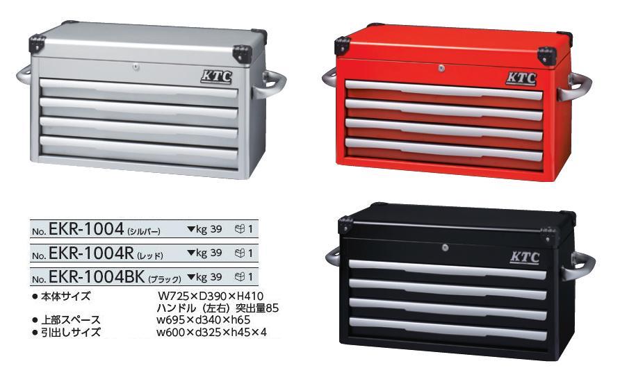 Thùng đựng đồ KTC 4 ngăn kéo, thùng dụng cụ 4 ngăn, EKR-1004, KTC EKR-1004R