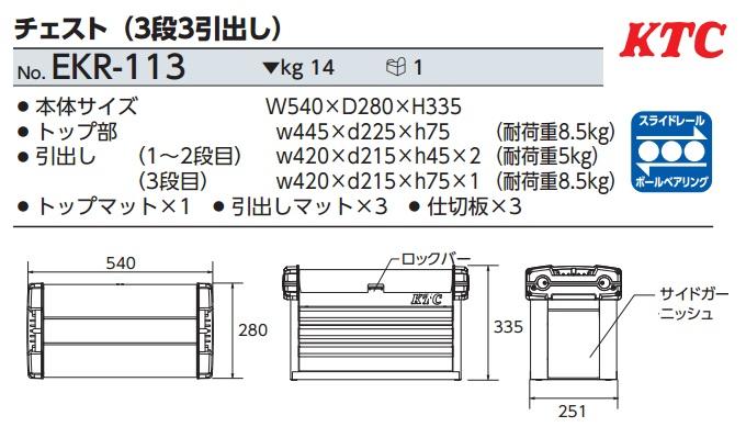Thùng đựng đồ nghề, KTC EKR-113, thùng đựng 3 ngăn kéo, thùng đựng đồ nhập khẩu