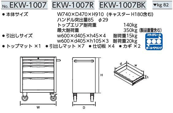 Xe dụng cụ KTC EKW-1007, xe dụng cụ 7 ngăn kéo