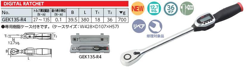 Cờ lê lực điện tử KTC GEK135-R4, cân lực KTC Nhật, dải đo 27-135Nm
