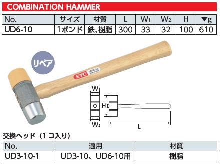 Búa kết hợp, KTC UD6-10, búa đầu nhựa đầu sắt, búa 2 đầu