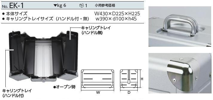Hộp đựng dụng cụ EK-1, hộp dụng cụ 5 khoang đựng, hộp đựng đồ nhập khẩu