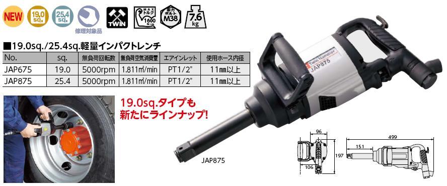 Súng vặn ốc 1 inch, súng xiết bu lông 1 inch, KTC JAP875, súng vặn bu lông dùng cho xe tải, súng tháo ốc xe tải,