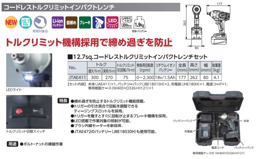 Súng vặn ốc dùng pin, KTC JTAE411, súng vặn ốc, súng dùng pin, súng pin 1/2 inch
