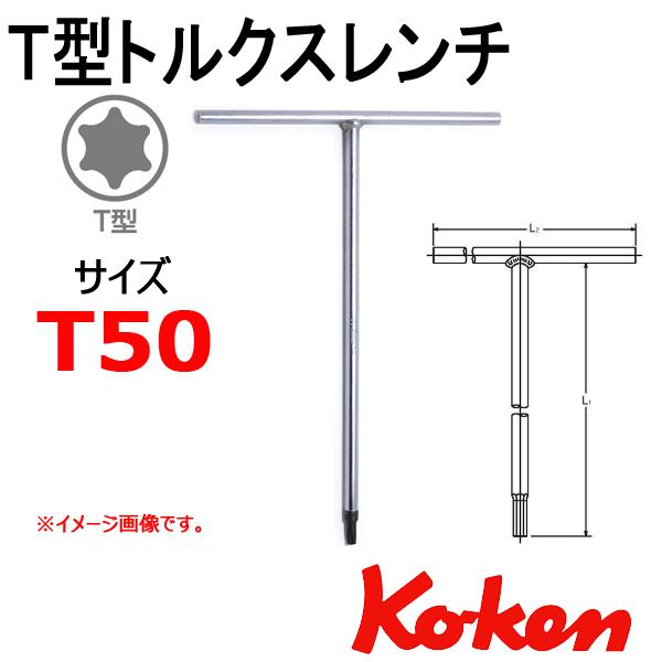 Tay vặn chữ T mũi T50, Koken 157T-T50, tay vặn đầu sao