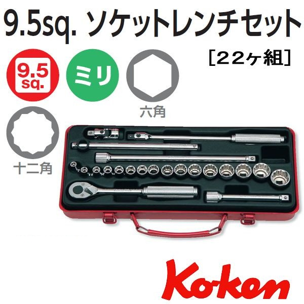 Bộ tuýp Koken 9.5mm, bộ khẩu Koken 9.5mm, bộ tuýp Koken từ 6 đến 22mm