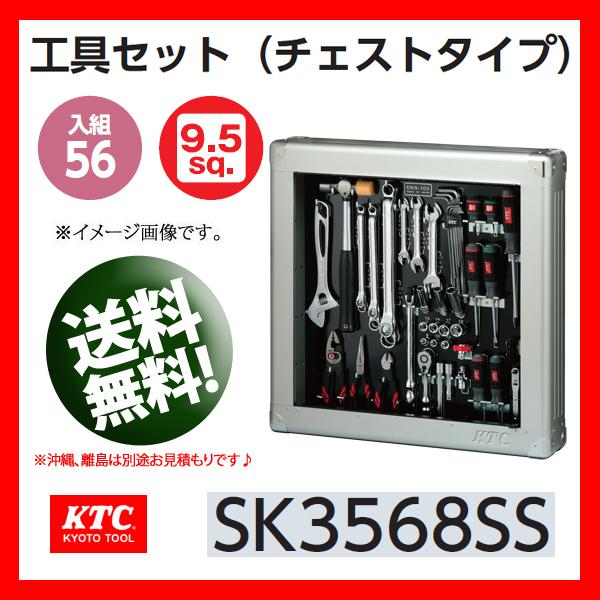 Bộ dụng cụ KTC SK3568SS, bộ dụng cụ nhập khẩu từ Nhật, dụng cụ cầm tay KTC,