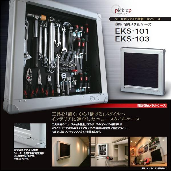 Bảng treo dụng cụ KTC, KTC SK3568SS, bộ dụng cụ dạng bảng 56 chi tiết, bộ dụng cụ 56 chi tiết, bảng treo dụng cụ 56 chi tiết,