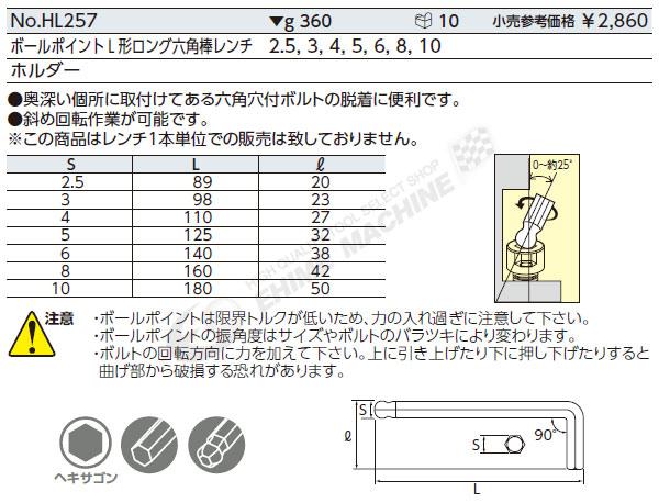 Bộ lục giác 7 cỡ từ 2.5 đến 10mm, bộ lục giác chìm hệ mét, KTC HL257