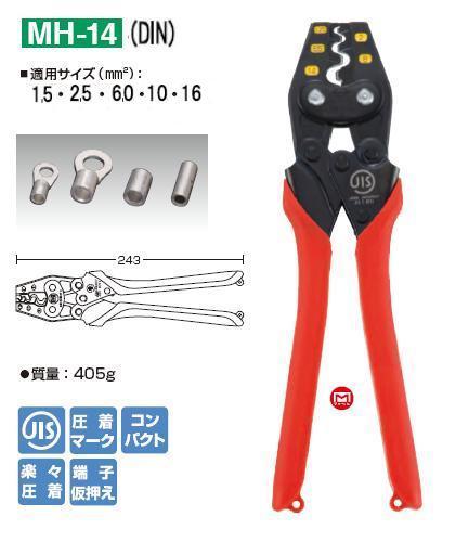 Kìm bấm cos, bấm đầu cos Nhật, MH-14(DIN) Marvel, kìm bấm cos dây điện,