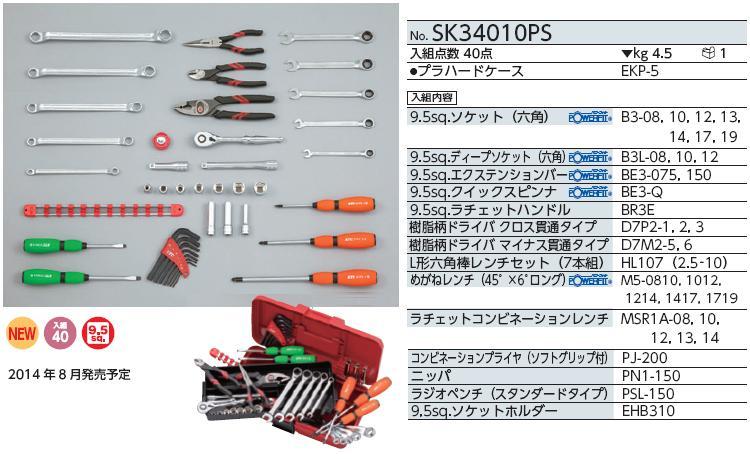 Bộ dụng cụ SK34010PS, bộ dụng cụ 40 chi tiết, SK34010PS KTC