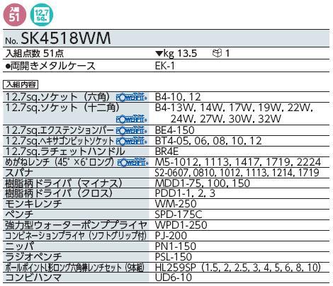 Bộ dụng cụ SK4518WM, bộ dụng cụ 51 chi tiết, KTC SK4518WM