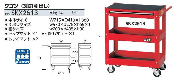 Xe đựng đồ nghề sửa chữa KTC, SKX2613, KTC SKX2613, xe đựng phụ tùng