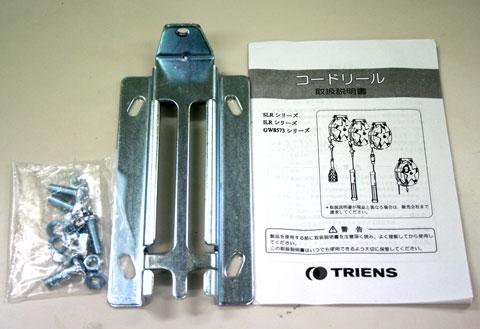 Lắp ráp cuộn dây, treo cuộn dây, hướng dẫn sử dụng, SCS-310