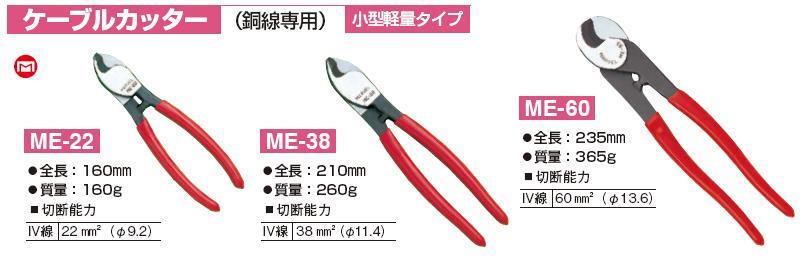 Kìm cắt cáp ME-22, ME-38, ME-60, kìm cắt dây cáp đồng