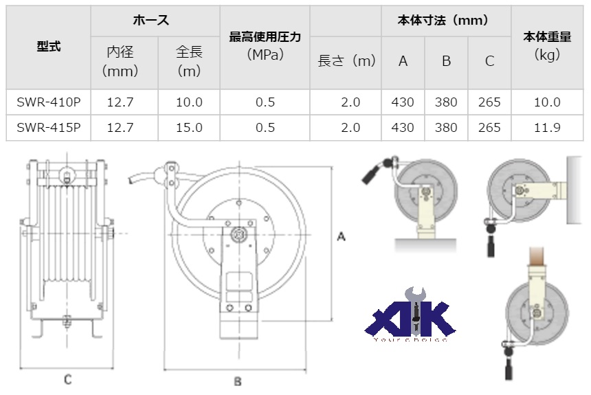 Cuộn dây nước tự rút, Sankyo SWR-410P, cuộn dây nước 10m, cuộn dây nước tự rút,