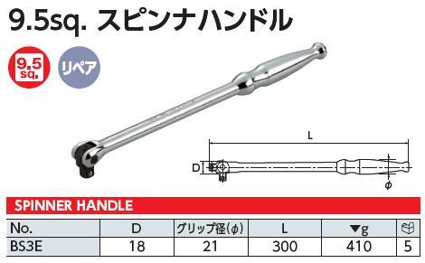 Tay xiết lực, KTC BS3E, tay xiết lực đầu 3/8 inch
