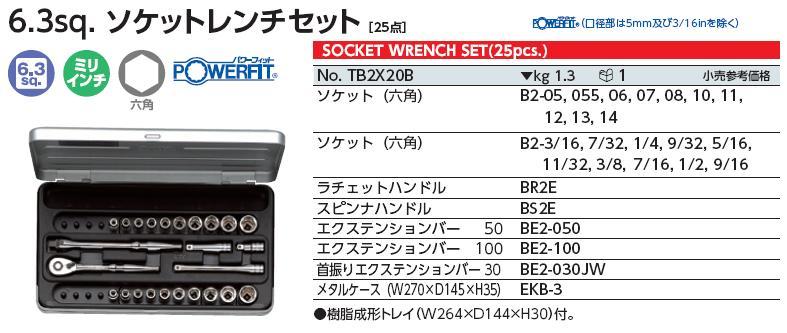 Bộ tuýp 1/4 inch, bộ đầu khẩu 1/4 inch, KTC TB2X20B
