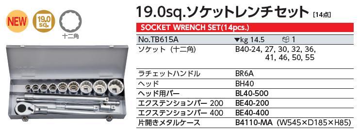 Bộ đầu khẩu KTC TB615A, bộ đầu khẩu gồm 14 chi tiết, bộ đầu khẩu cỡ từ 24 đến 55mm