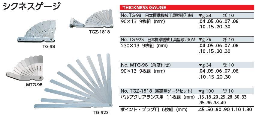 Thước lá, căn lá Nhật, thước lá KTC MTG-98, bộ thước lá gồm nhiều cỡ