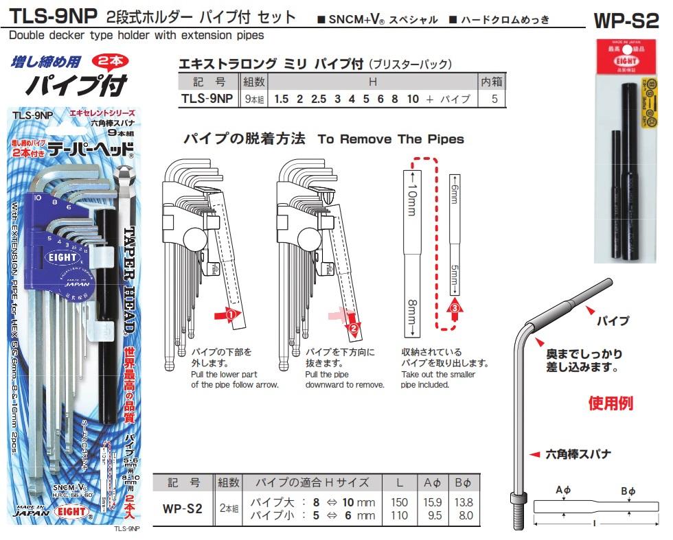 Bộ lục giác chìm EIGHT TLS-9NP, bộ lục từ 1.5 đến 10mm, bộ lục với tay công