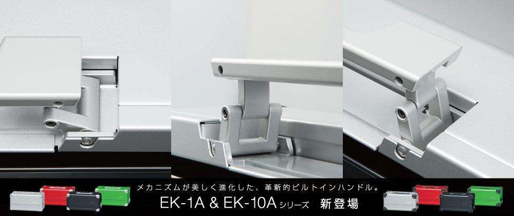 Hộp đồ EK-1A, hộp đựng dụng cụ mở hình chữ V, EK-1A