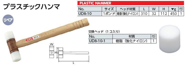 Búa nhựa nhâp khẩu, búa UD8-10, búa nhựa thay đầu, búa KTC UD8-10, búa nhựa dài 310mm