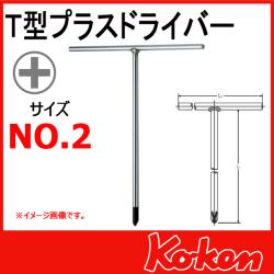 Tay chữ T mũi số 2, Koken 157P-2