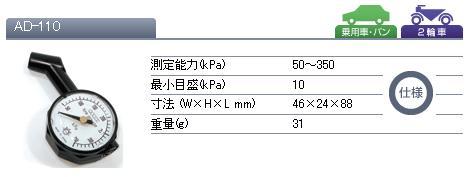 Đồng hồ đo áp suất lốp ô tô, đồng hồ đo áp suất lốp xe máy, Asahi Japan, AD-110
