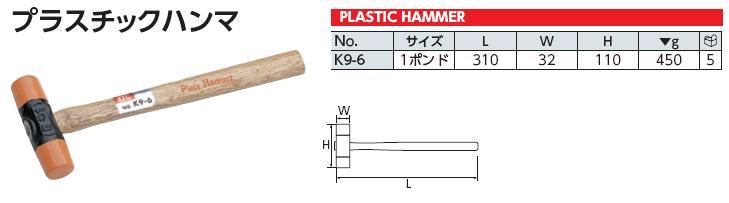 Búa nhựa K9-6, búa nhựa KTC K9-6, KTC K9-6